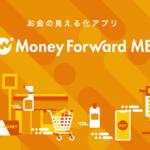 マネーフォワードMEで家計管理。支出を簡単に管理する方法。